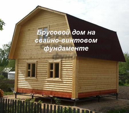 брусовой дом на свайно-винтовом фундаменте